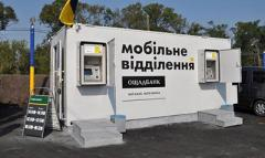 График работы «Ощадбанка» на Донбассе в «серой» зоне