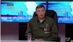 Захарченко сделал официальное заявление по наступлению ВСУ