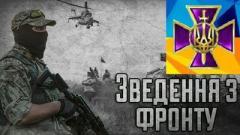 На Донецком направлении зафиксировано 10 обстрелов, на Луганском - 3