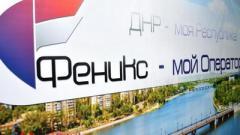 """В ОРДО введут ограничение на пользование мобильным интернетом """"Феникса"""""""