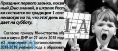 В «ДНР» сместили начало учебного года