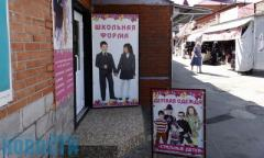 Сколько стоит собрать ребенка в школу в Мариуполе