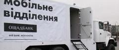 Как будут работать мобильные офисы «Ощадбанка» на Донбассе (Новый график)
