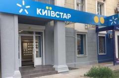"""Киевстар запустил сервис платежей """"телефонными"""" деньгами"""