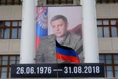 В ОБСЕ рассказали, сколько людей было на «церемонии прощания» с Захарченко