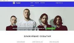 """Киберполиция Украины нашла """"фальшивобилетчиков"""", огорчивших фанов Imagine Dragons"""