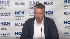 Гиркин заявил, что у «ЛДНР» нет своих «армий»