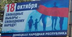Предвыборная гонка в «ДНР» ещё не началась, а проигравшие уже есть