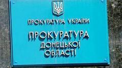Прокуратура Донетчины намерена