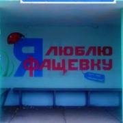 В Фащевке ночью сняли со здания поссовета «герб ЛНР»