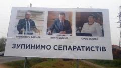 «Остановим сепаратистов». На Закарпатье разметили провокационные билборды