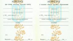 Как выпускникам из ОРДЛО получить аттестаты украинского образца: полные инструкции