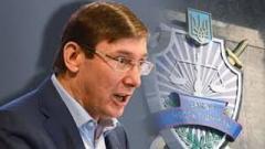 Луценко заявил об отставке