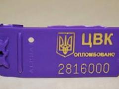 Со стороны Донецка через КПВВ везли пломбы Центризбиркома Украины