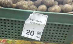 В Донецке в супермаркете «Семерочка» продают помидоры и картошку плохого качества