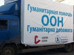 ООН направила более 200 тонн гуманитарной помощи на Донбасс