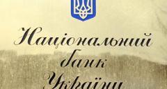 Военное положение: НБУ срочно собрал глав крупнейших банков