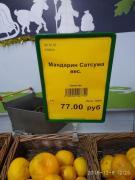 В Донецке сильно подорожали мандарины. Люди негодуют