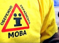 """""""Все начнут пользоваться украинским языком"""", - вице-премьер пояснил тонкости нового закона о языке в Украине"""