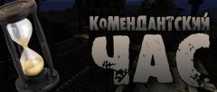В отличие от «ДНР»: В «ЛНР» комендантский час отменили на три ночи
