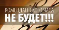"""В """"ДНР"""" отменили комендантский час"""