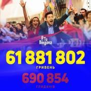 Комедия с Зеленским установила абсолютный рекорд украинского кинопроката