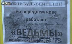 На Донбассе орудует опасная группа ведьм: в ООС мистическая чертовщина