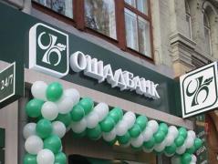 """""""Ощадбанк"""" подал иск о взыскании 1,1 млрд грн с компании Ахметова"""