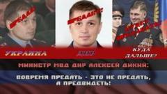 """В """"ДНР"""" появился конкурент Пушилину"""