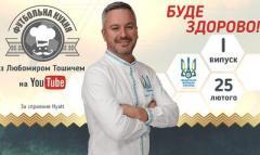 ФФУ запускает кулинарное шоу «Футбольная кухня» (ВИДЕО)