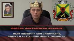"""Обнародована схема обогащения """"мэра"""" Докучаевска"""