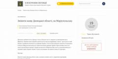 Донецкая область может превратиться в Мариупольскую область