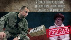 """Почему из России депортируют защитников """"русского мира""""?"""