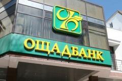 Ощадбанк запустил электронную очередь для получателей субсидий