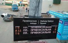 """В Краматорске появилась первая """"умная"""" остановка"""