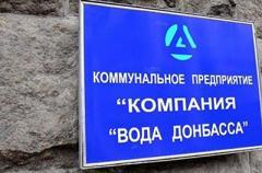 Донбасс могут оставить без воды уже с 1 апреля