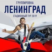 """Сергей Шнуров заявил о роспуске группы """"Ленинград"""""""