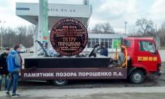 На КПП «ДНР» в Горловке установили «памятник позора Порошенко»
