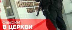 В Луганске пришли с обысками в украинскую церковь