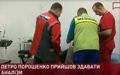 Анализы Порошенко: В сети заговорили о «следе Ложкина» и подмене пробирки