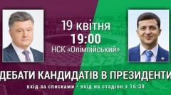 UA: Перший анонсировал программу ТВ-трансляции дебатов кандидатов в президенты