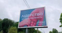 Блогер раскритиковал пиар-кампанию Владимира Гройсмана - такого даже Янукович себе не позволял