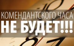 В Донецке отменяют комендантский час