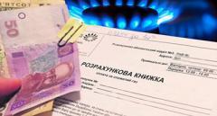 Новые расценки на газ: украинцам показали, сколько платить в июле
