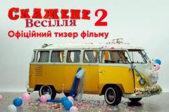 """Вышел первый тизер комедии """"Скажене Весілля 2"""" (ВИДЕО)"""
