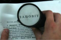 Вступить в наследство: какие правила действуют в Украине