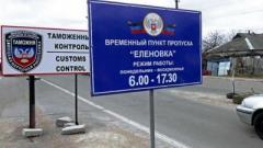 Главари ОРДО рассказали, сколько потратят на реконструкцию КПП «Еленовка»