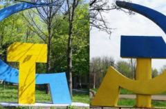 28-й год независимости в «совке», перекрашенном в сине-желтый