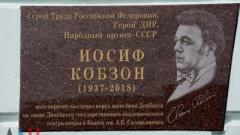 В Донецке установили мемориальную доску в честь Кобзона
