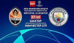 "Букмекеры дали прогноз на матч ""Шахтер"" - ""Манчестер Сити"""